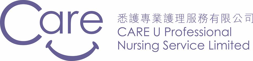 Care U 悉護專業護理理服務有限公司