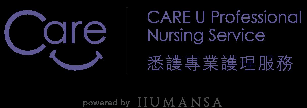 Care U 悉護專業護理服務有限公司